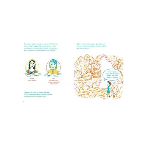 Книга Маленькі історії Великих Людей. Леонардо да Вінчі - Томас Ізабель Прев'ю 2